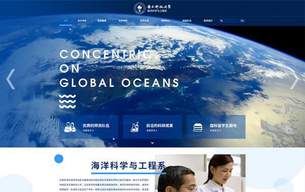 南科大海洋科学与工程系