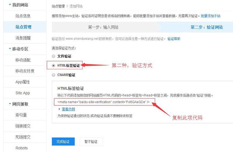 HTML验证